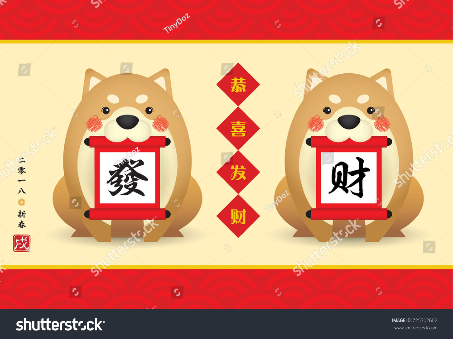 2018 Year Dog Greeting Card Template Stock Vector Royalty Free