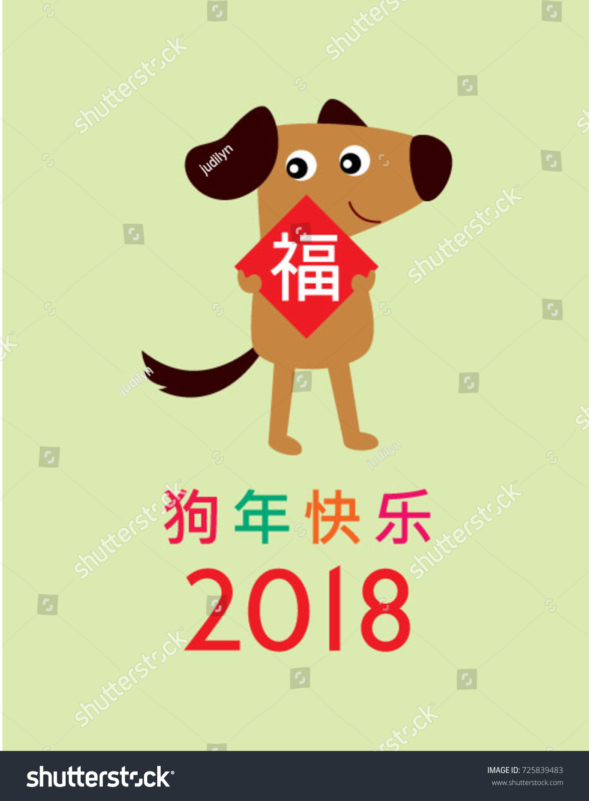 Chinese new year 2018 greeting dog stock vector 725839483 shutterstock chinese new year 2018 greeting with dog graphic and chinese word of blessing m4hsunfo Image collections