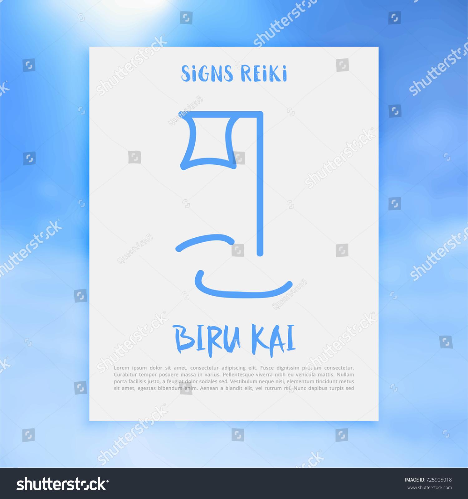 Non Traditional Reiki Symbols Word Reiki Stock Vector Royalty Free