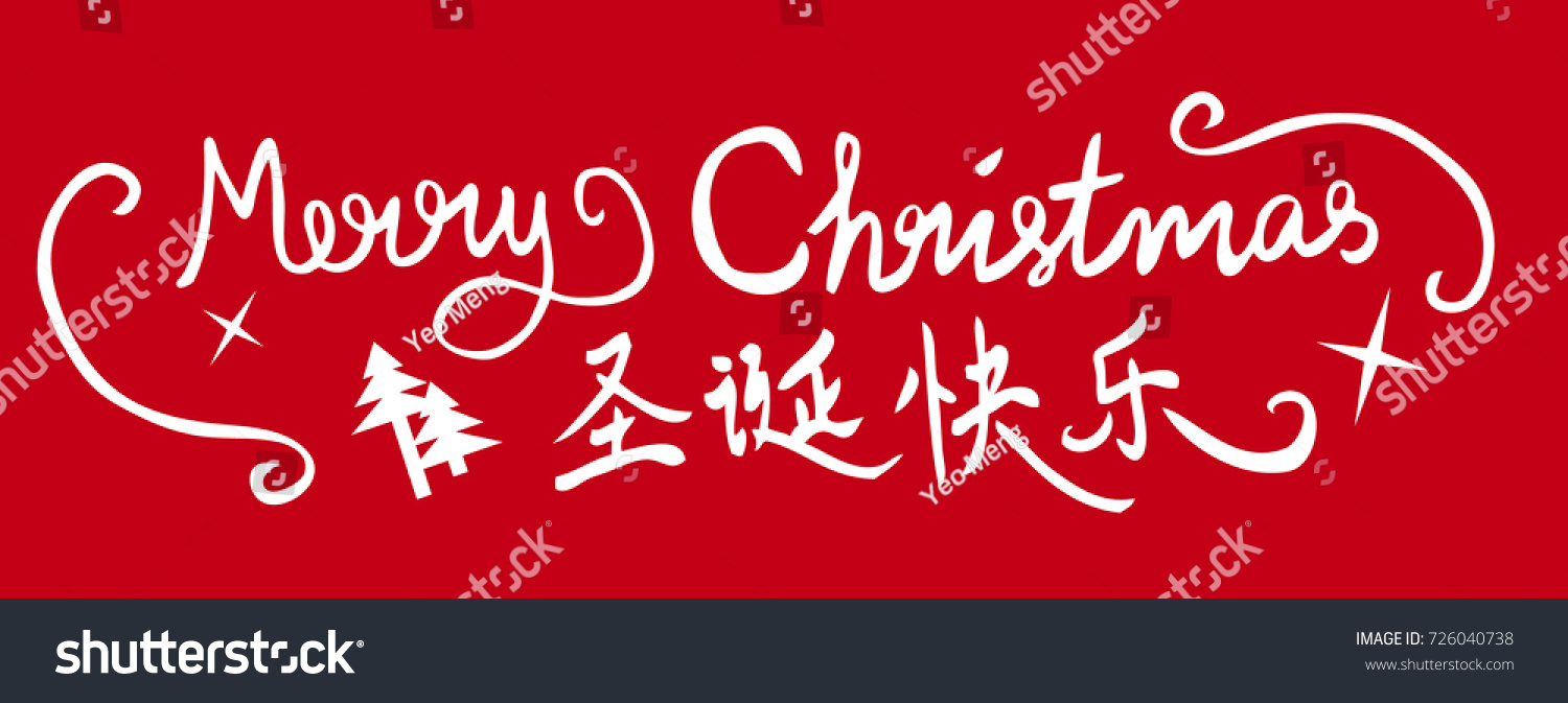 merry christmas 2017 in chinese wording
