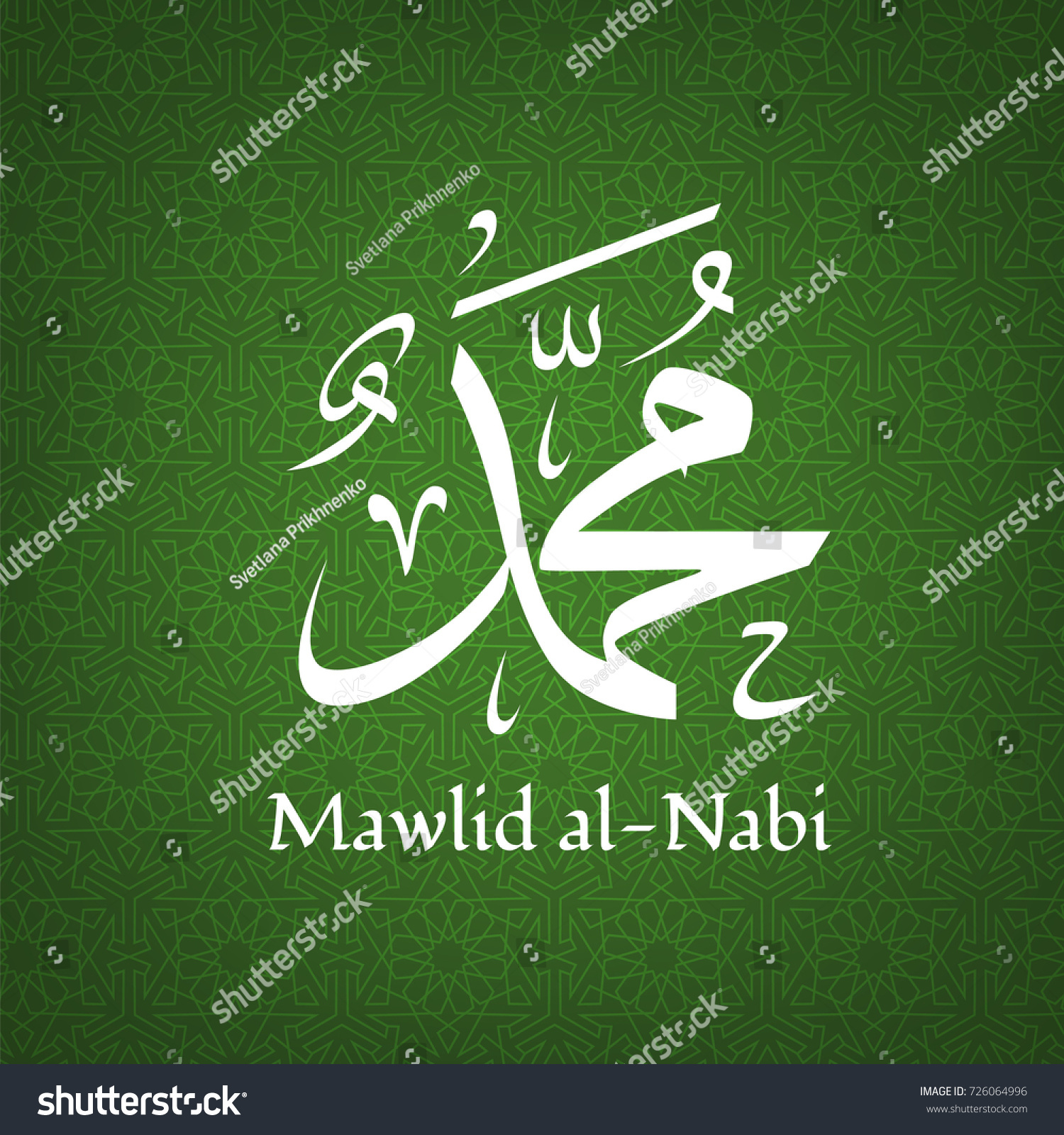 Mawlid al nabi translation prophet muhammads stock vector royalty translation prophet muhammads birthday greeting card for islamic holiday m4hsunfo