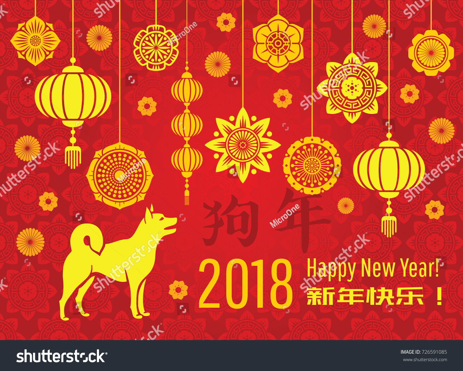 chinese new year 2018 wallpaper with asian lanterns and decorative elements dog year vector greeting
