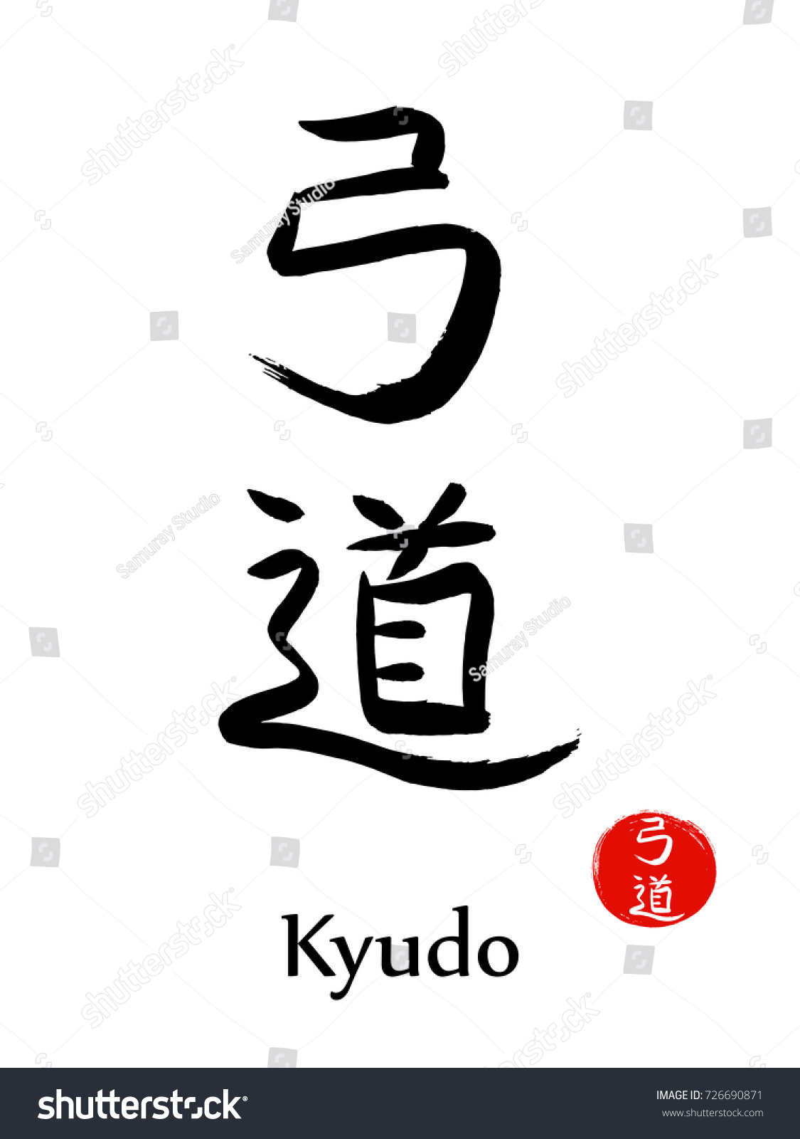 Kyudoasian Martial Arts Archeryvector Japanese Calligraphy Stock