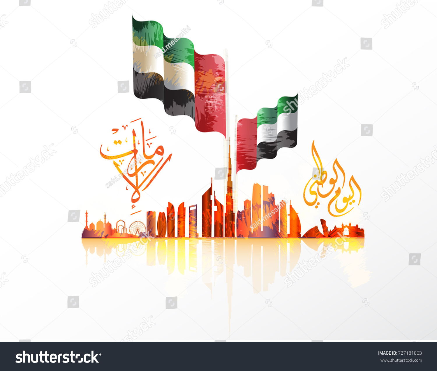 Uae National Day Quotes: United Arab Emirates National Day Holiday Stock Vector