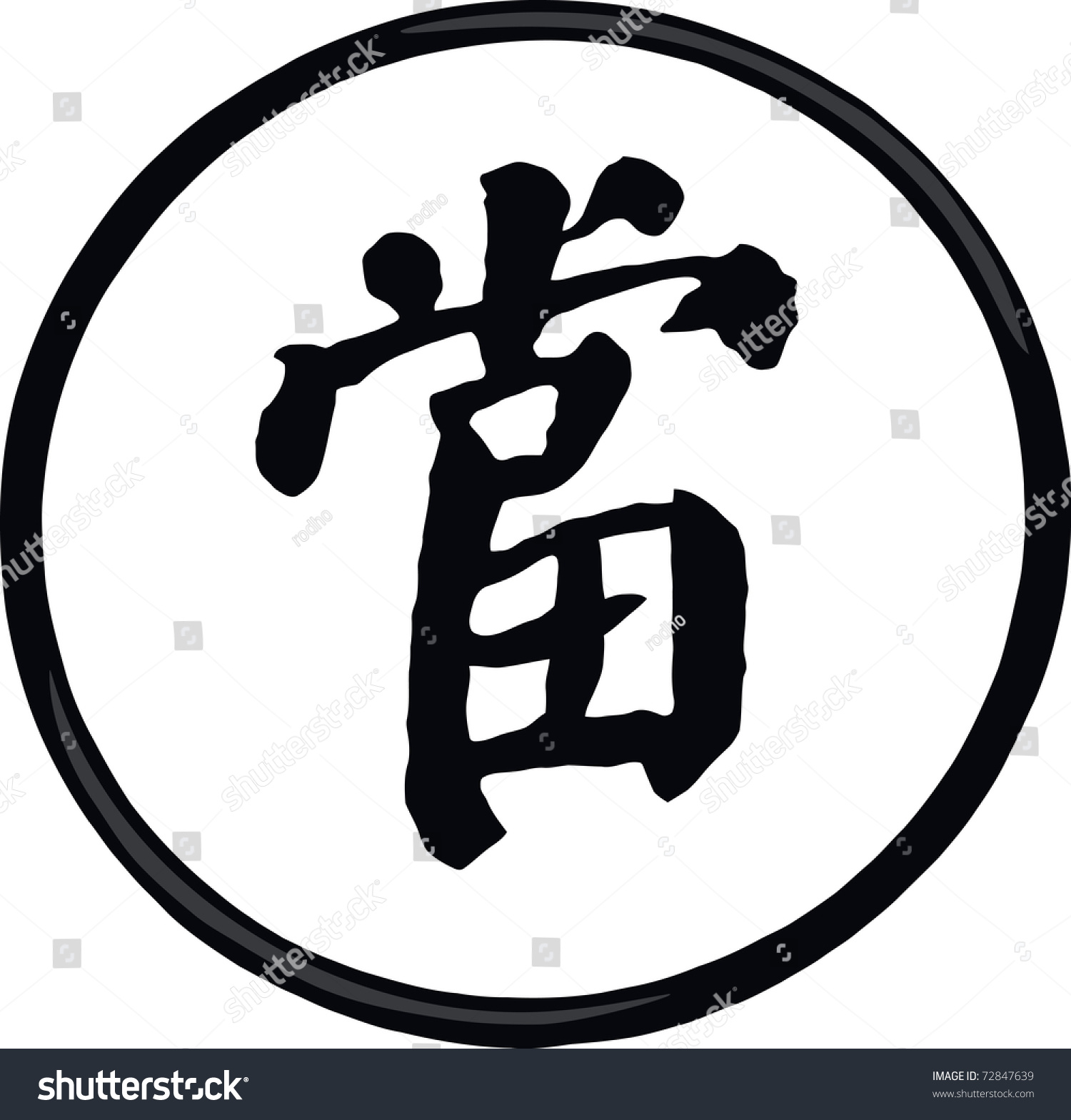 Typical Chinese Tradition Pawn Shop Signthe Stock Vector (Royalty