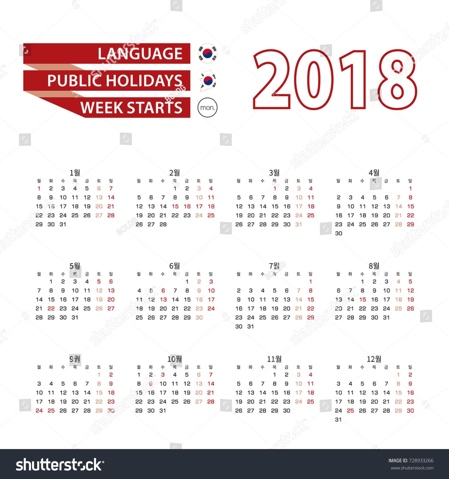 Calendar 2018 Korean Language Public Holidays Stock Vector (2018