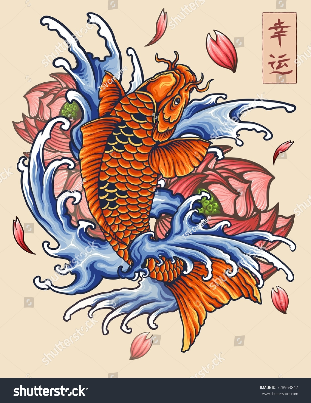 Vector Illustration Japanese Koi Fish Tattoo Stock Vector Royalty Free 728963842