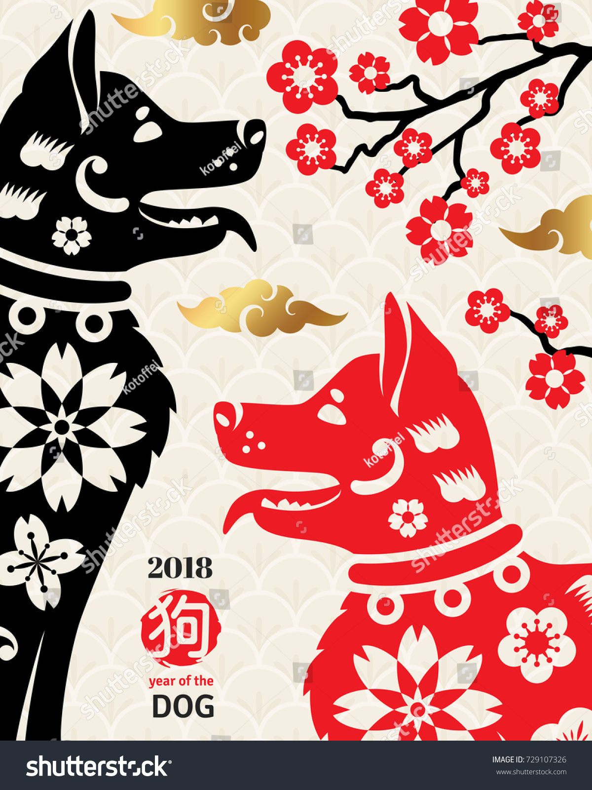 Chinese New Year Symbol 2018 Vector Stock Vector Royalty Free