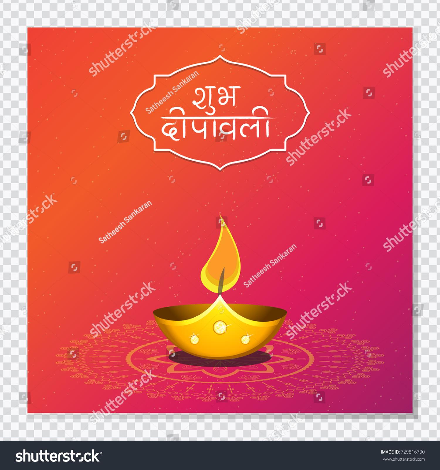 Elegant Beautiful Diwali Greetings Handwritten Hindi Stock Vector