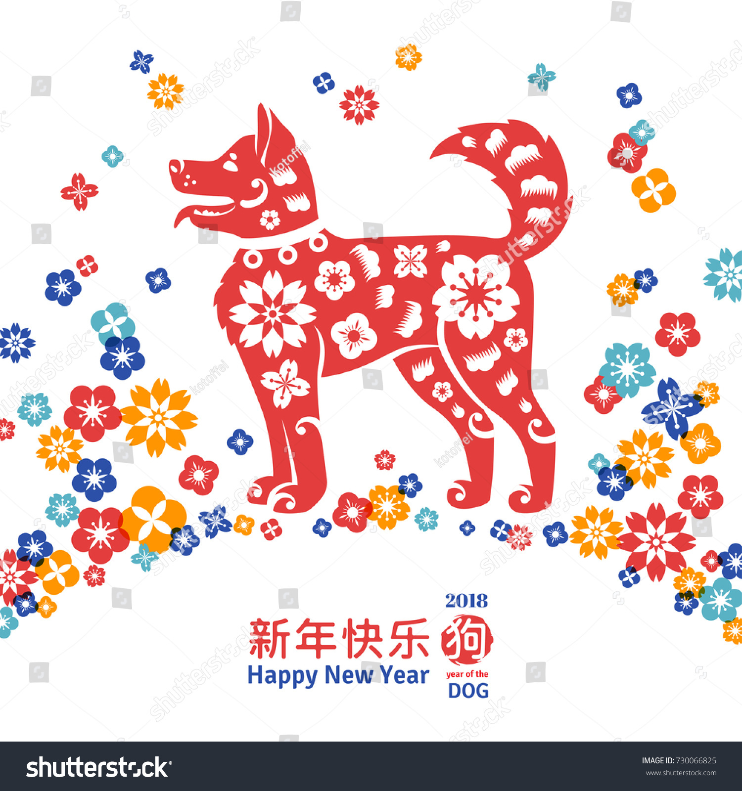 Chinese new year symbol 2018 year stock vector 730066825 shutterstock chinese new year symbol 2018 year of dog vector illustration zodiac sign in buycottarizona Gallery