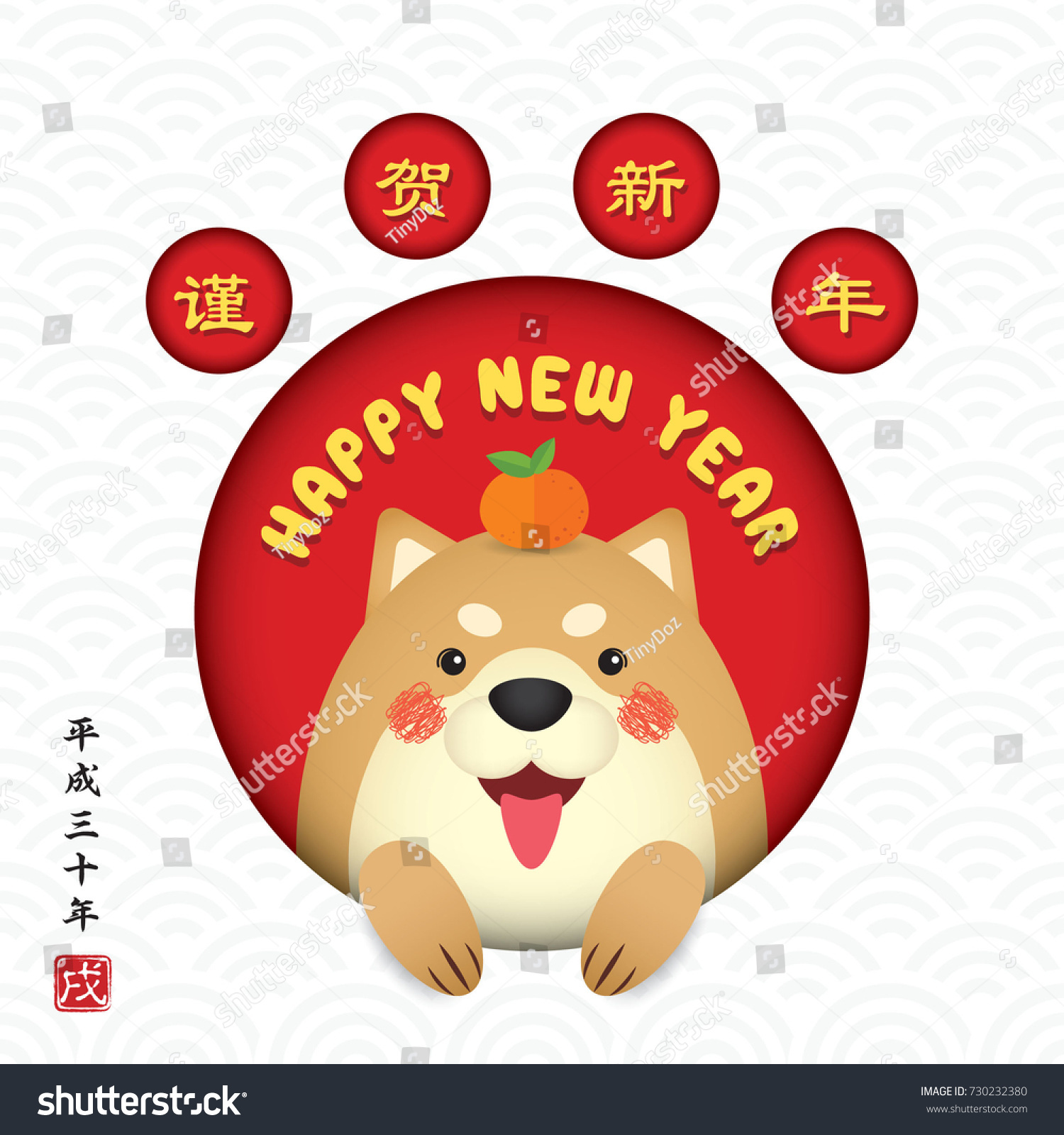 Japanese New Year 2018 Greeting Card Stock Vector Royalty Free