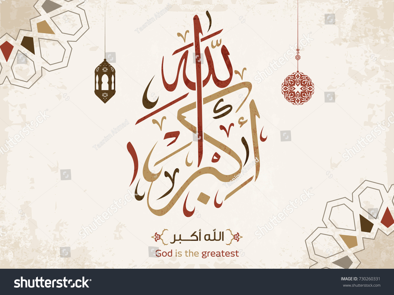 Vector Arabic Calligraphy Allahu Akbar God 730260331