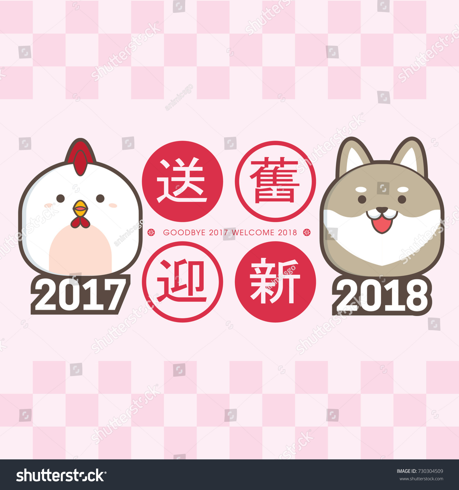 2018 chinese new year greeting card stock vector 730304509 2018 chinese new year greeting card template with cute chicken puppy translation m4hsunfo Gallery
