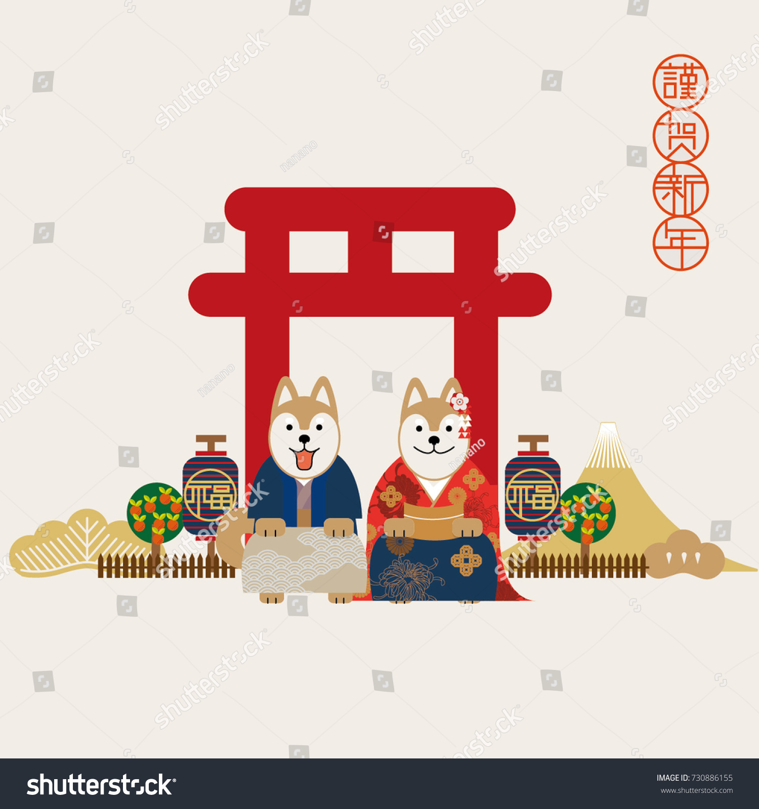 Japanese Temple Shiba Inu Blessing Day Stock Vector Royalty Free