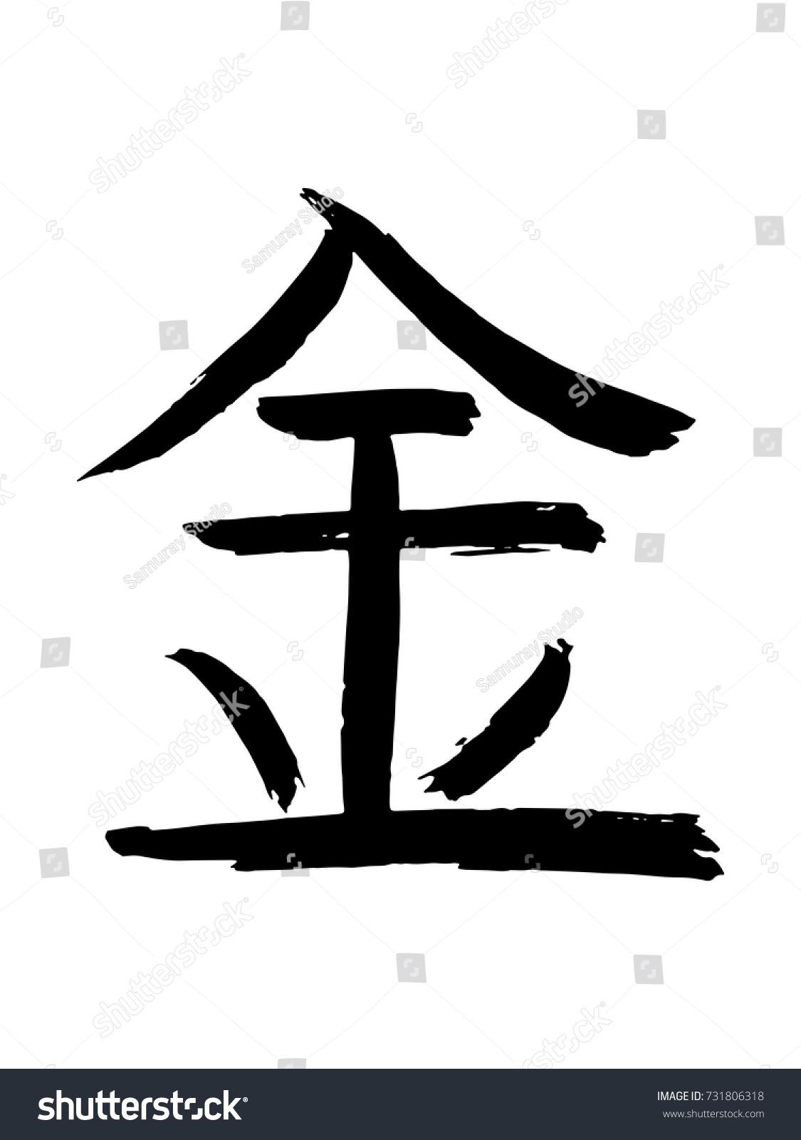 Hieroglyph chinese translate friday vector japanese stock vector hieroglyph chinese translate friday vector japanese symbols on white background hand drawn calligraphic biocorpaavc