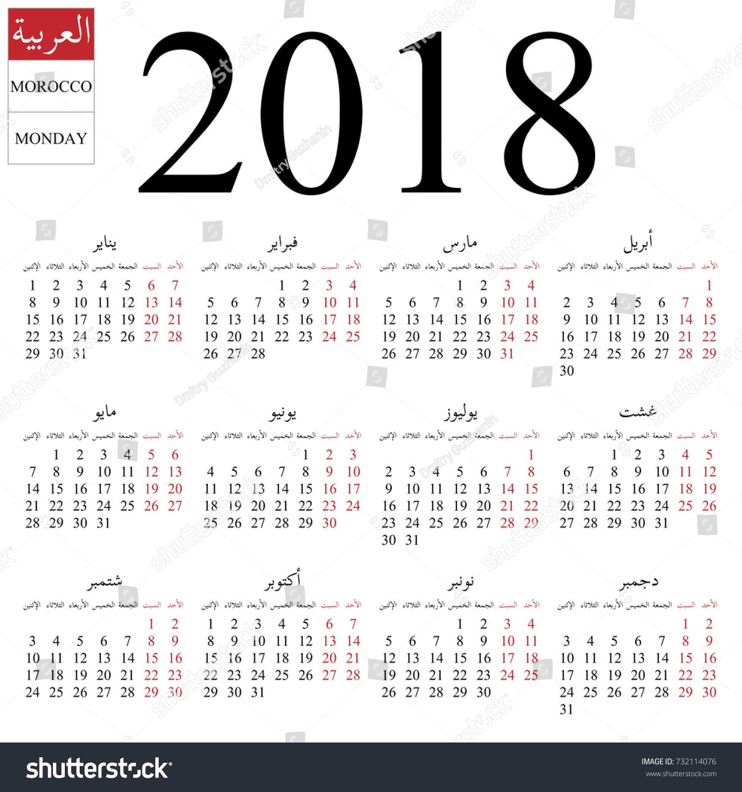 Calendar Year Names : Simple annual year wall calendar stock vector