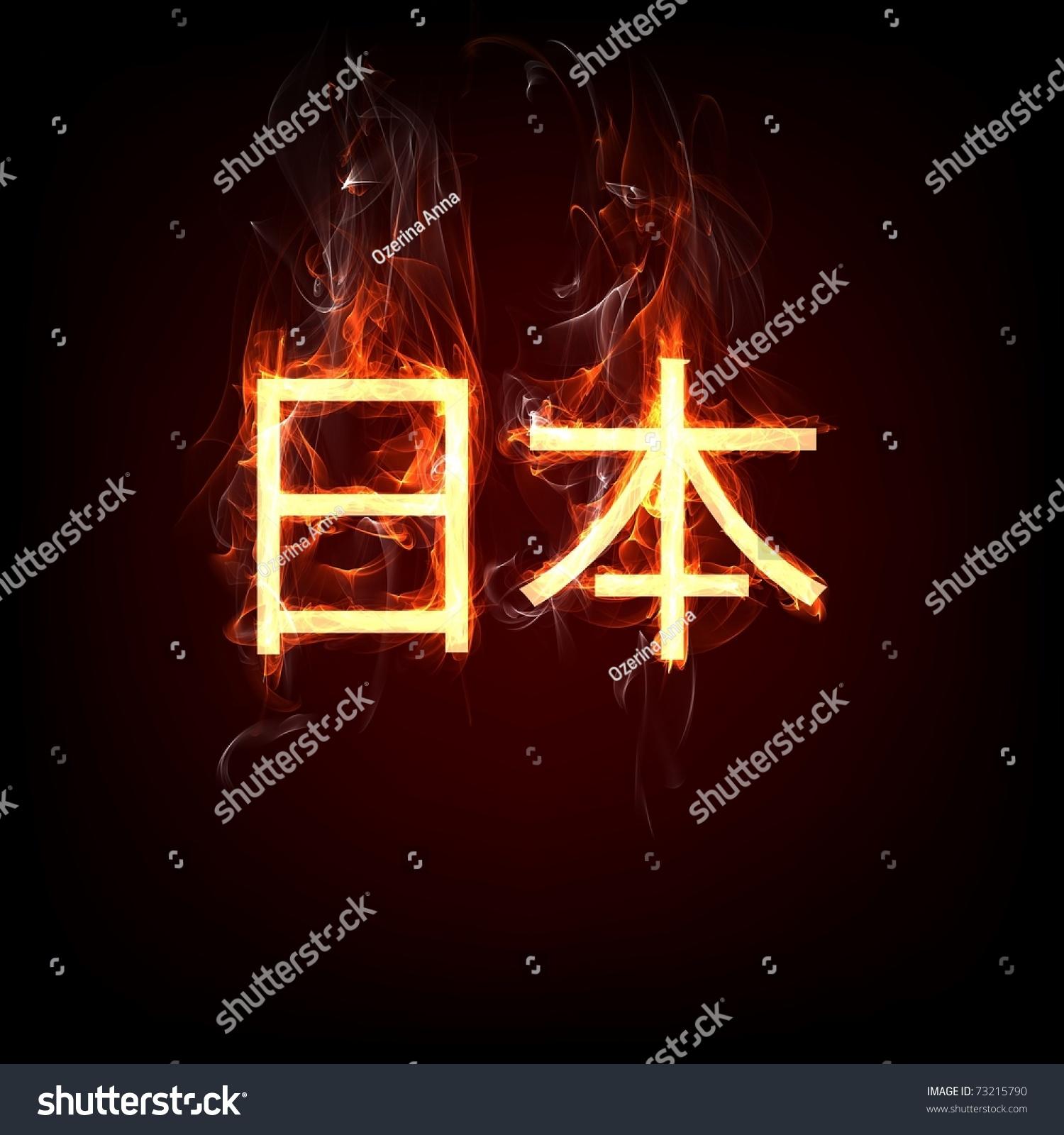 Fire Japan Japanese Earthquake Design Stock Illustration 73215790