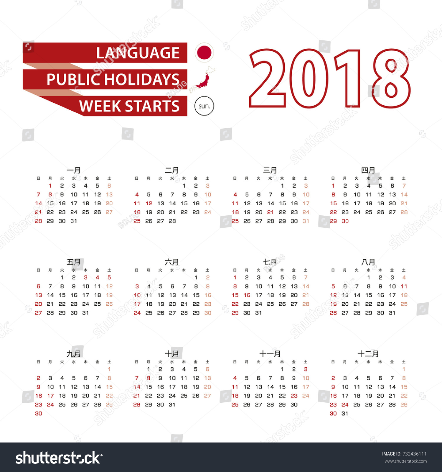 calendar 2018 in japanese language with public holidays the country of japan in year 2018