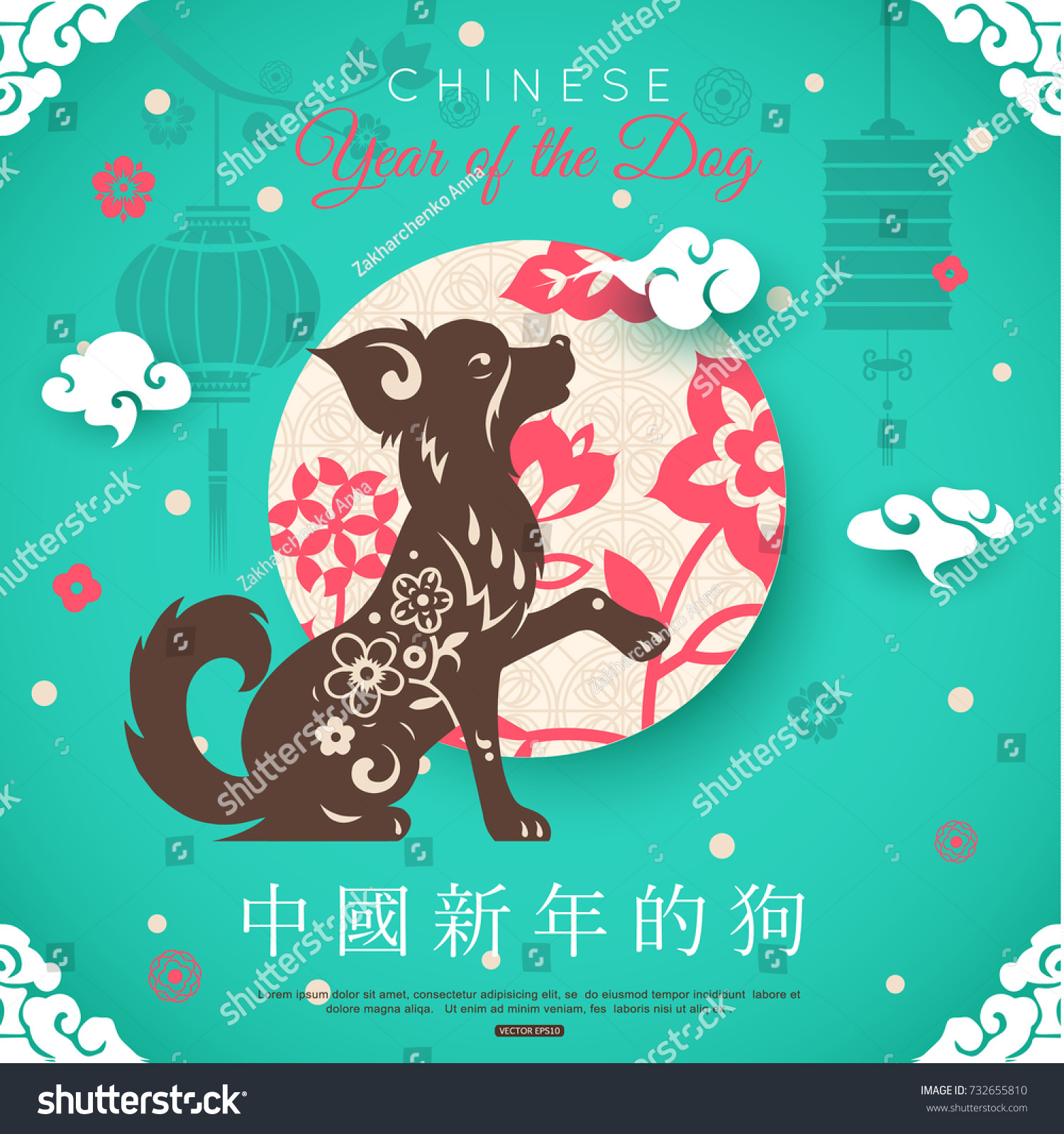 greeting card for 2018 chinese new year with cute dog and traditional asian decor clouds
