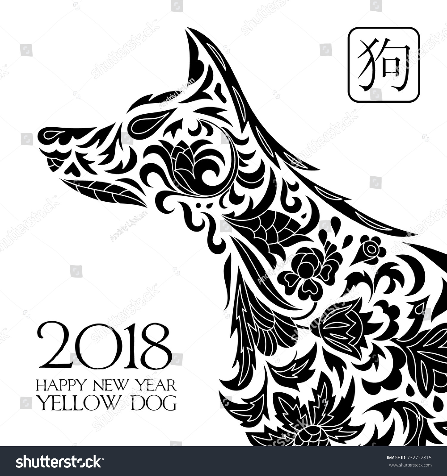 2018 Greeting Chinese New Year Card Stock Photo (Photo, Vector ...