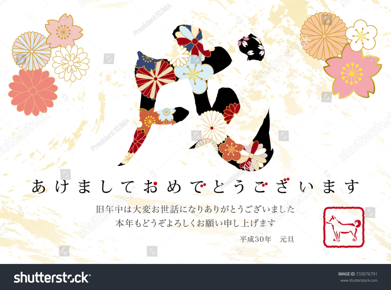 how to say happy new year japanese