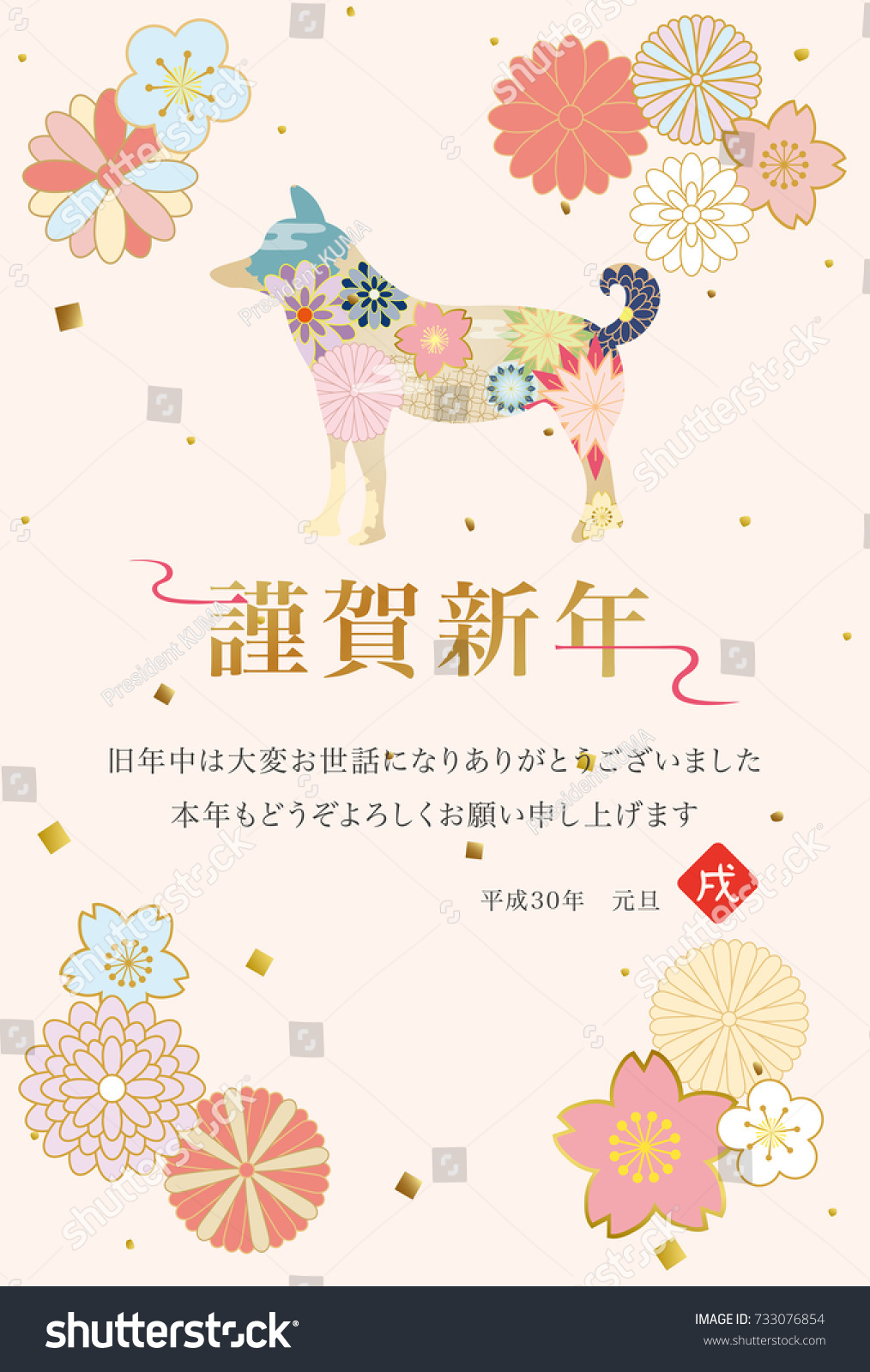 japanese new years card in 2018 in japanese it is written happy new