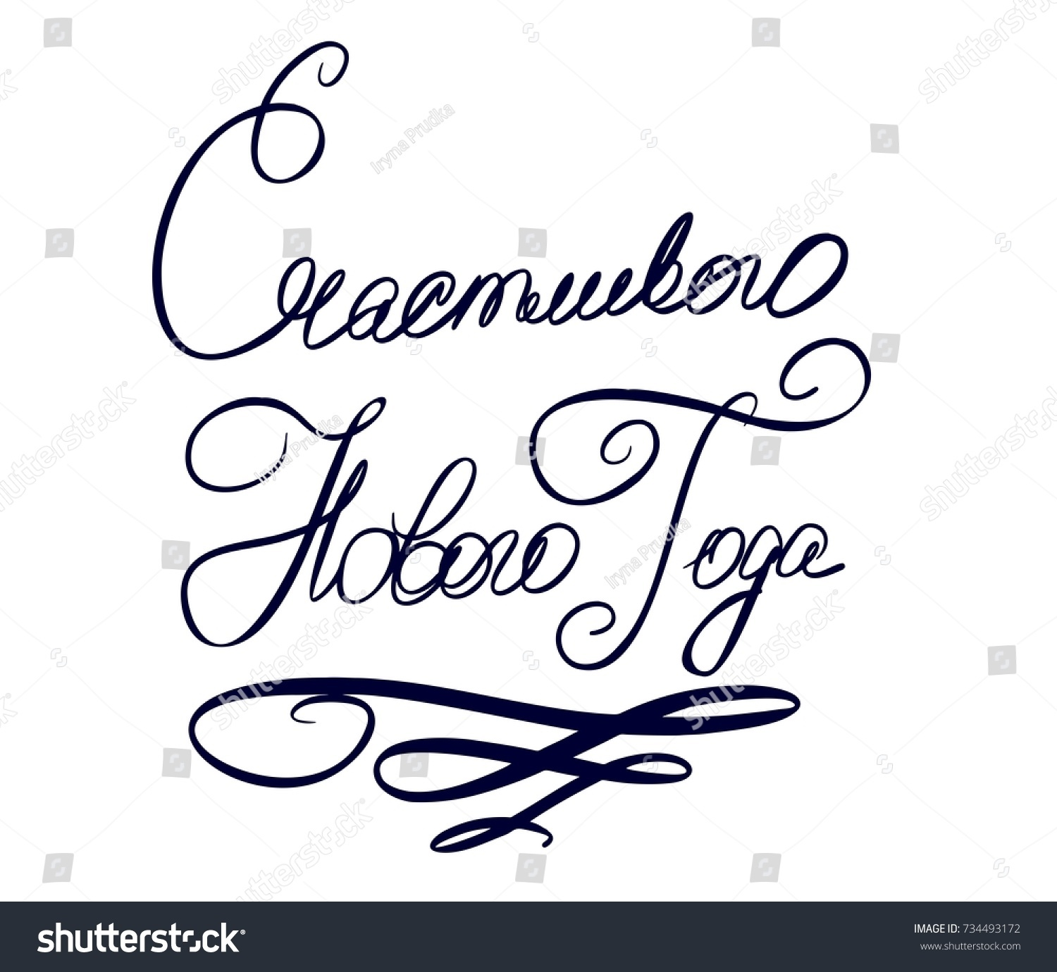 Vector Hand Cursive Writing Cyrillic Letters Stock Vector