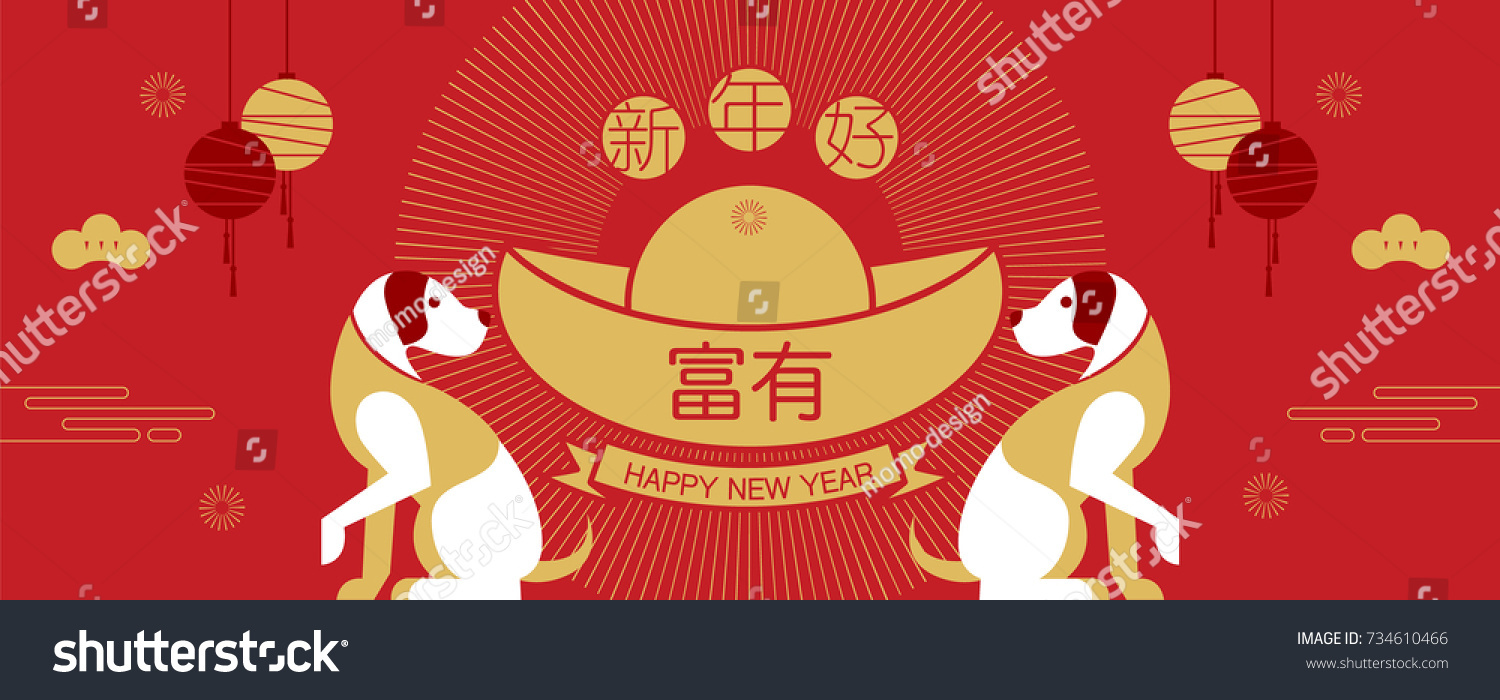 Happy New Year 2018 Chinese New Stock Vector Royalty Free