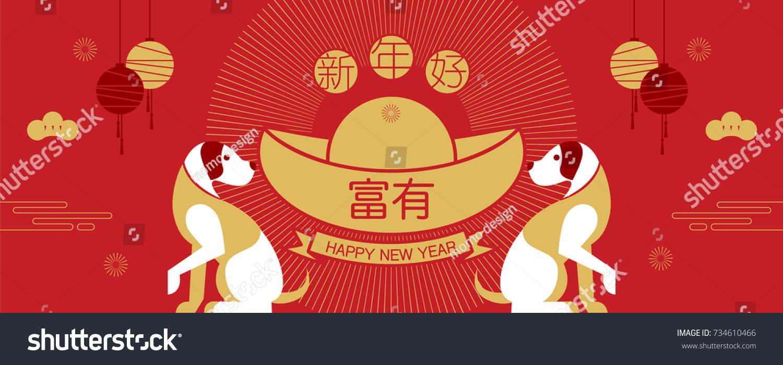 Happy New Year 2018 Chinese New Stock-Vektorgrafik (Lizenzfrei ...