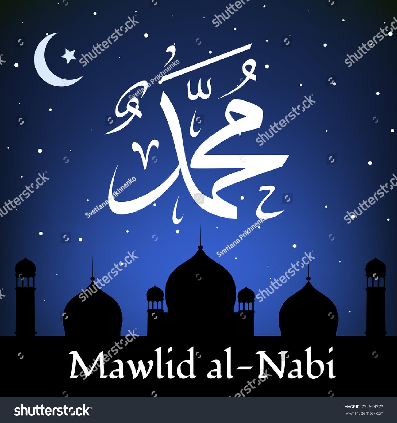 Royalty Free Stock Illustration Of Mawlid Al Nabi Translation