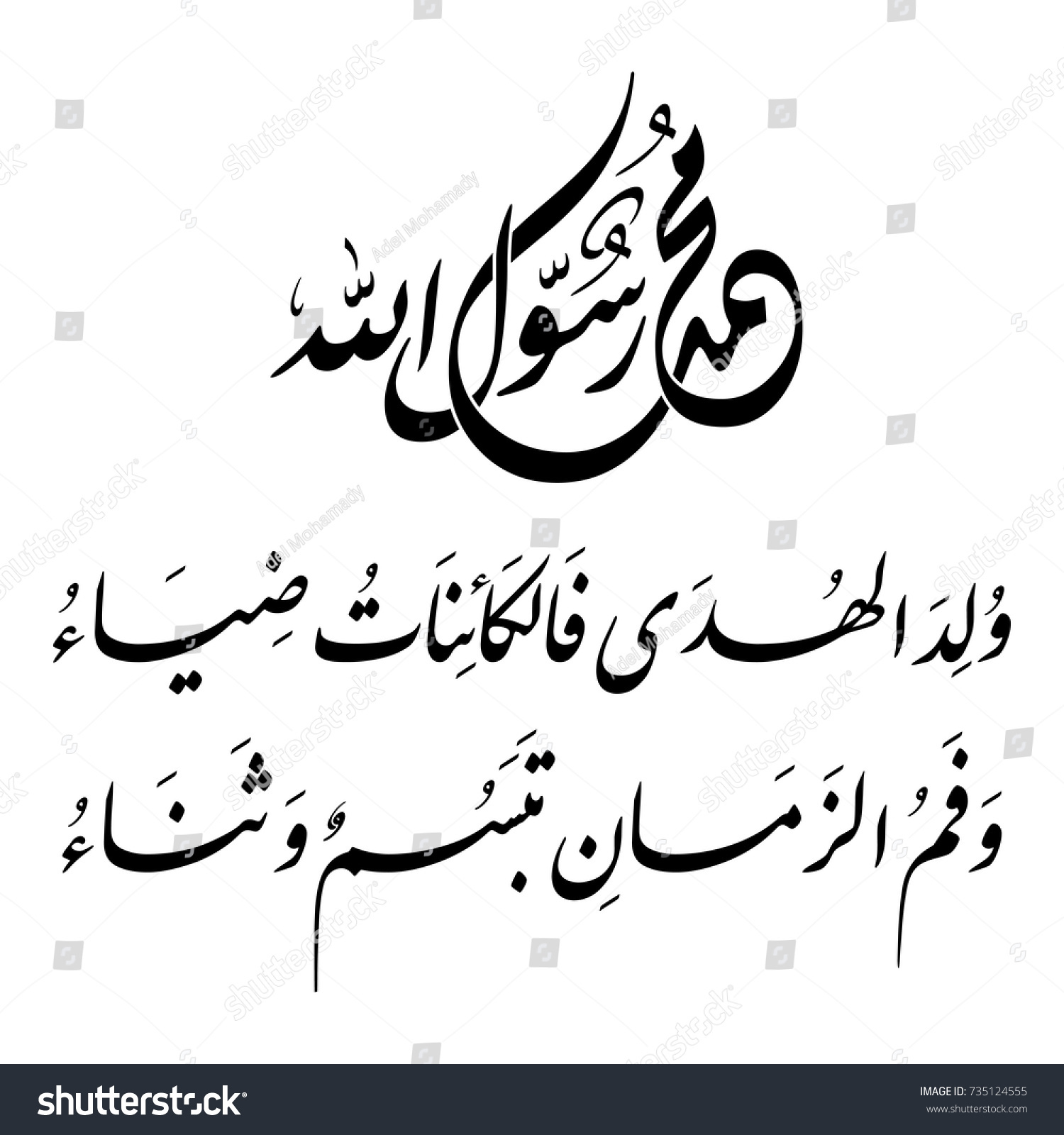 Arabic calligraphy poetry prophet muhammad peace stock