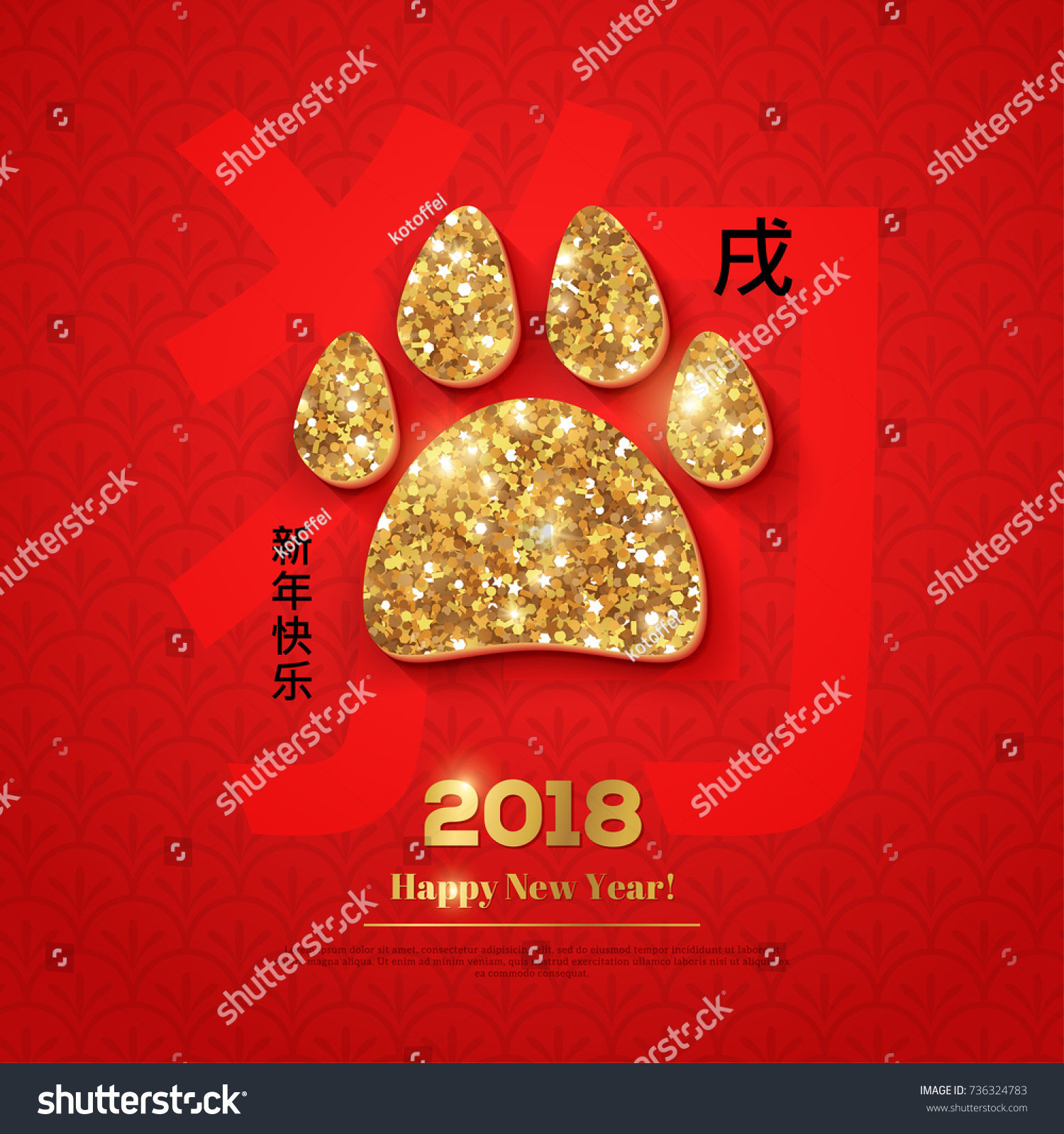 2018 Greeting Card Shining Gold Paw Stock Vector Royalty Free