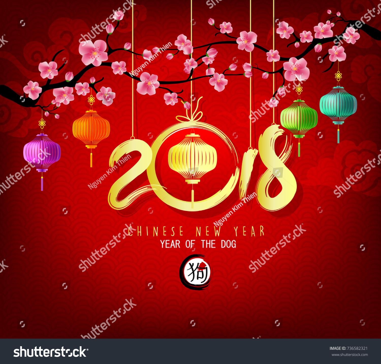 Happy New Year 2018 Greeting Card Stockillustration 736582321 ...