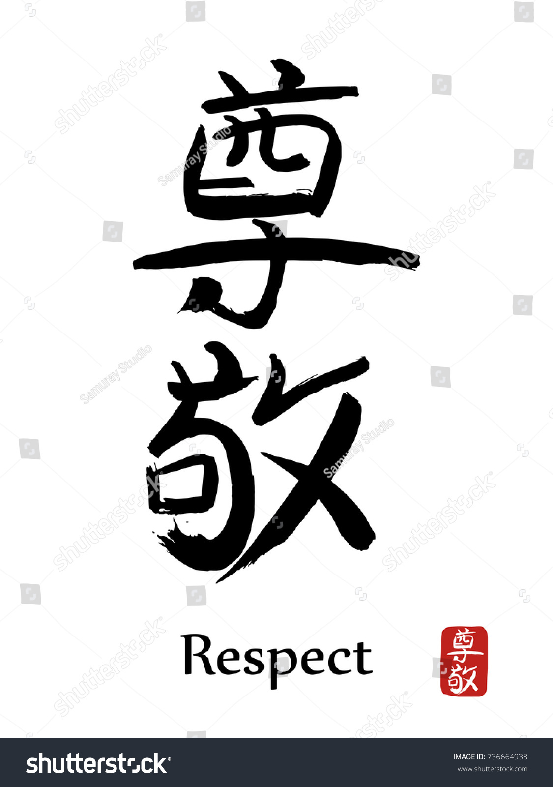 Hand drawn hieroglyph translates respect vector stock vector hand drawn hieroglyph translates respect vector japanese black symbol on white background with text biocorpaavc