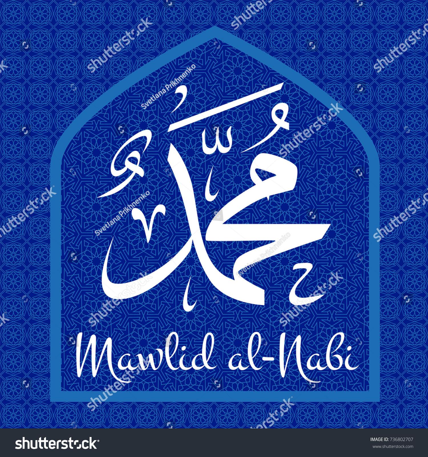 Mawlid Al Nabi Translation Prophet Muhammads Stock Vector Royalty
