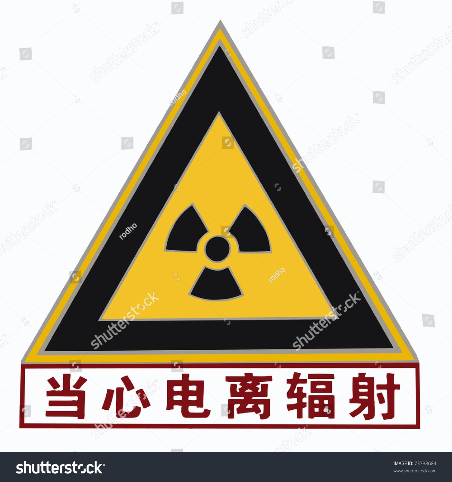 Triangular nuclear warning sign chinese word stock vector 73738684 triangular nuclear warning sign with chinese word caution ionizing radiation on white background buycottarizona Images