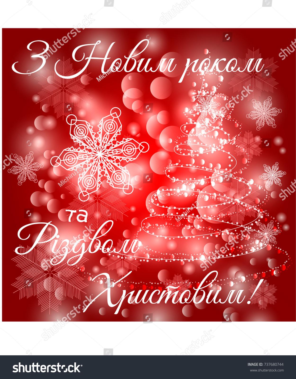 Inscription ukrainian happy new year merry stock vector 737680744 inscription ukrainian happy new year merry stock vector 737680744 shutterstock m4hsunfo