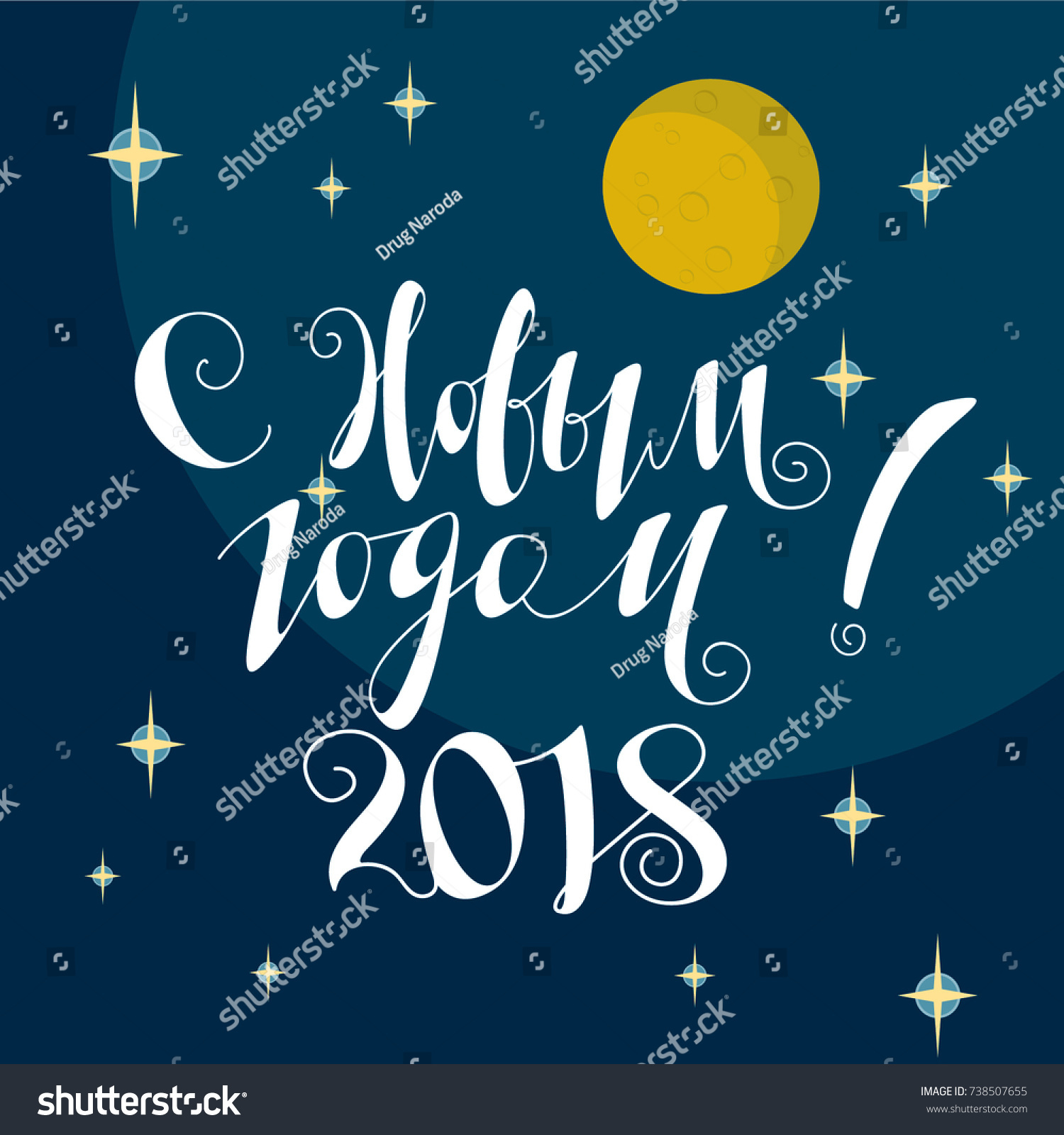 New year 2018 greetings night winter stock vector royalty free new year 2018 greetings with night winter sky moon and stars and russian calligraphic logo lettering m4hsunfo