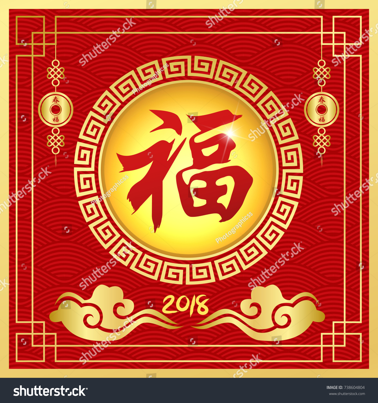 Happy Chinese New Year 2018 Chinese Stock Vector Royalty Free