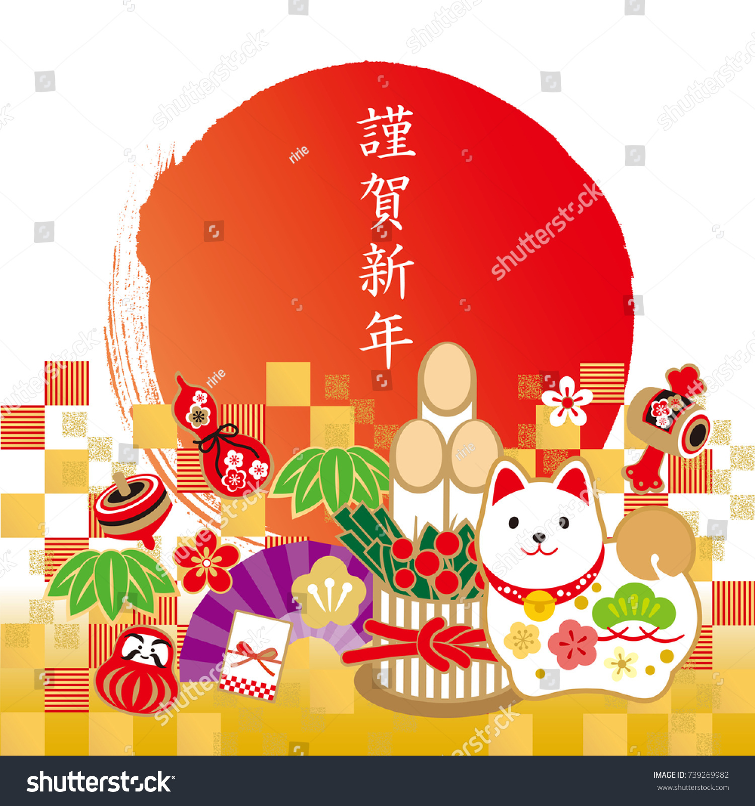 New Years Cards 2018 Japanese New Stock Vector (Royalty Free ...