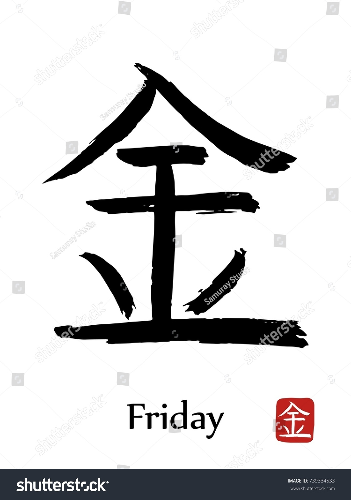 Hieroglyph Chinese Translate Friday Vector Japanese Stock Vector