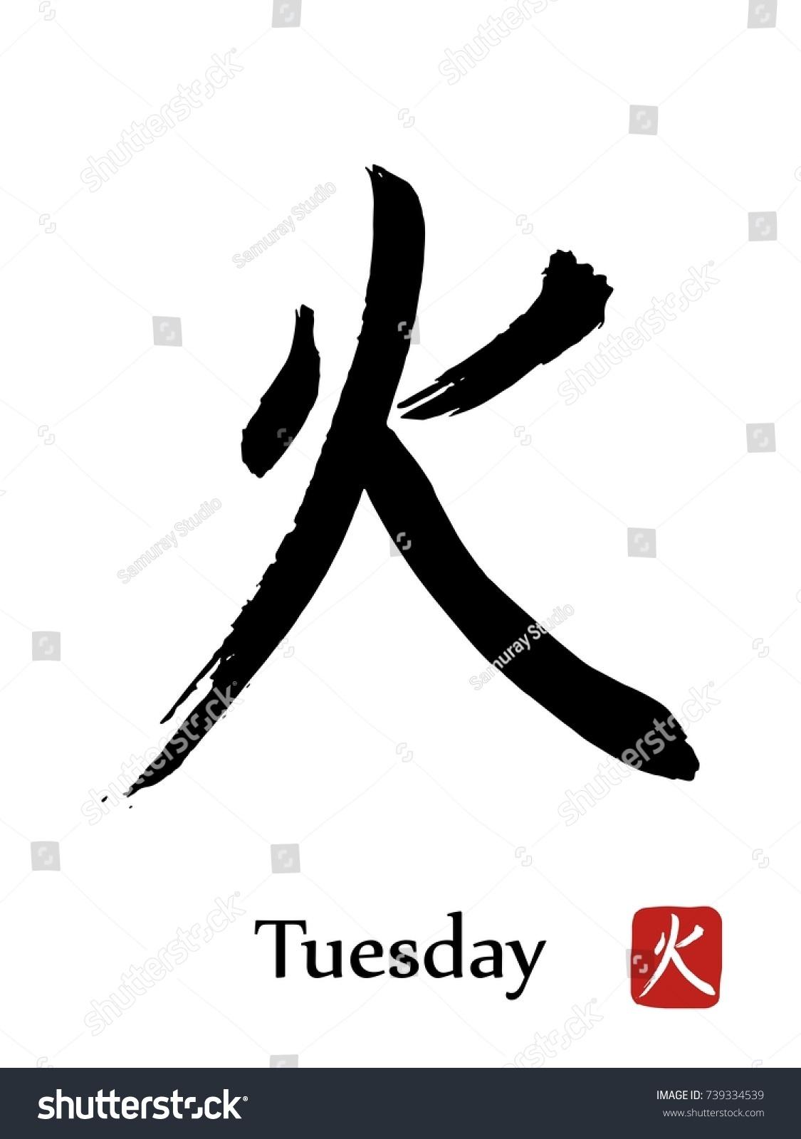 Hieroglyph chinese translate tuesday vector japanese stock vector hieroglyph chinese translate tuesday vector japanese symbols on white background hand drawn calligraphic biocorpaavc Gallery