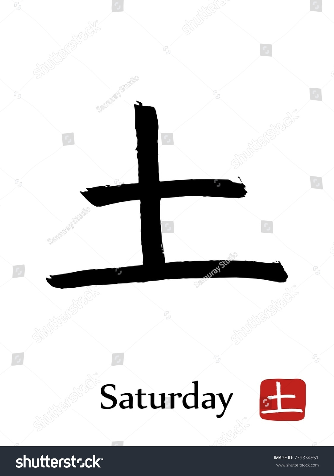 Hieroglyph Chinese Translate Saturday Vector Japanese Stock Vector