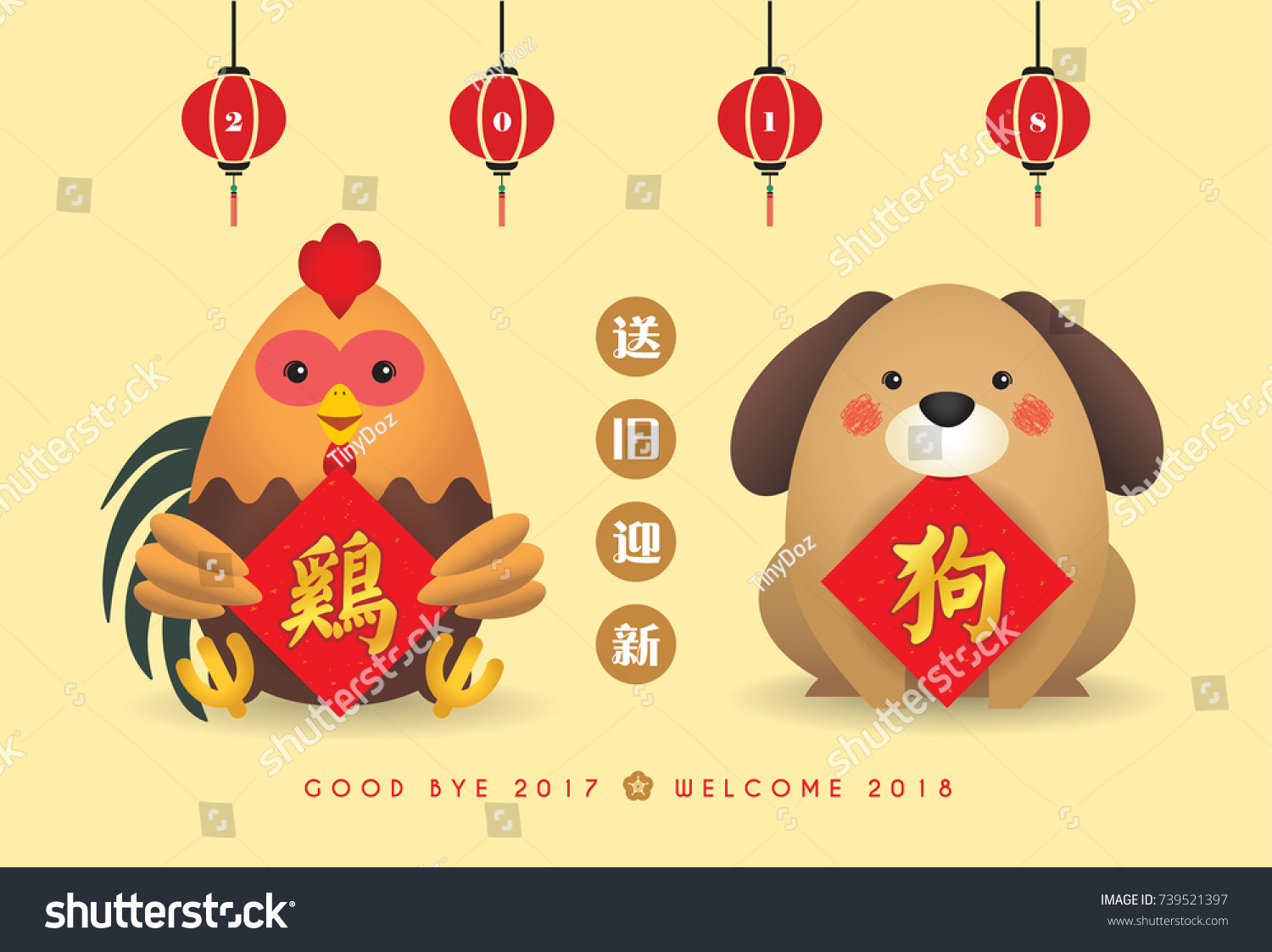 Chinese New Year Greeting Card Cute Stock Vector 739521397