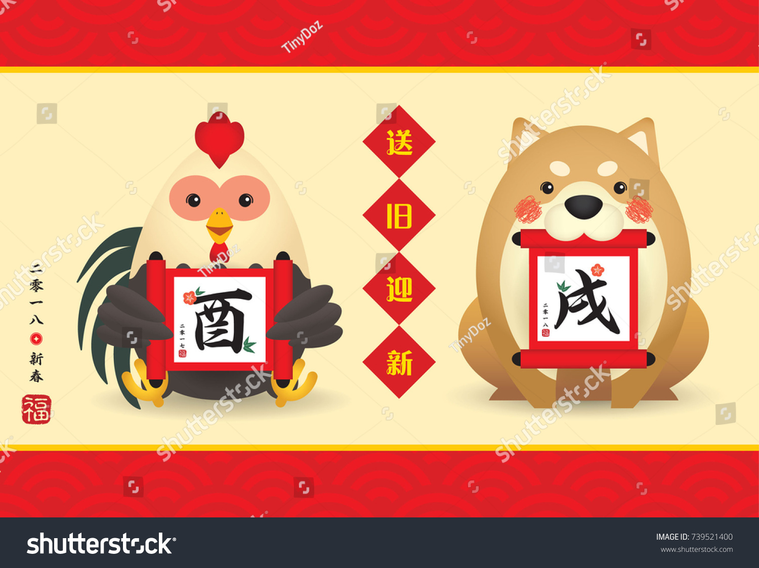 Chinese new year greeting card cute stock vector 739521400 chinese new year greeting card of cute cartoon chicken and dog with chinese scroll rooster kristyandbryce Images