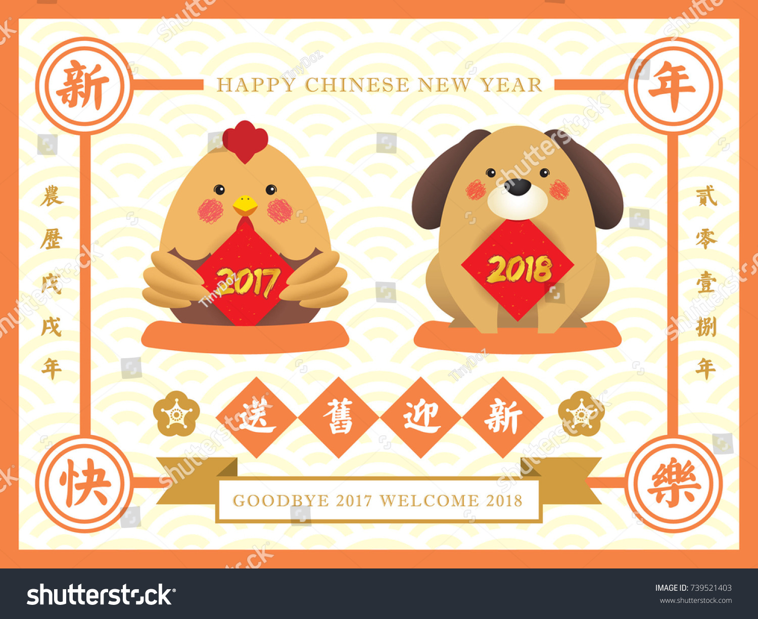 Chinese new year greeting card cute stock vector 739521403 chinese new year greeting card with cute cartoon chicken and dog with couplet in vintage style kristyandbryce Gallery