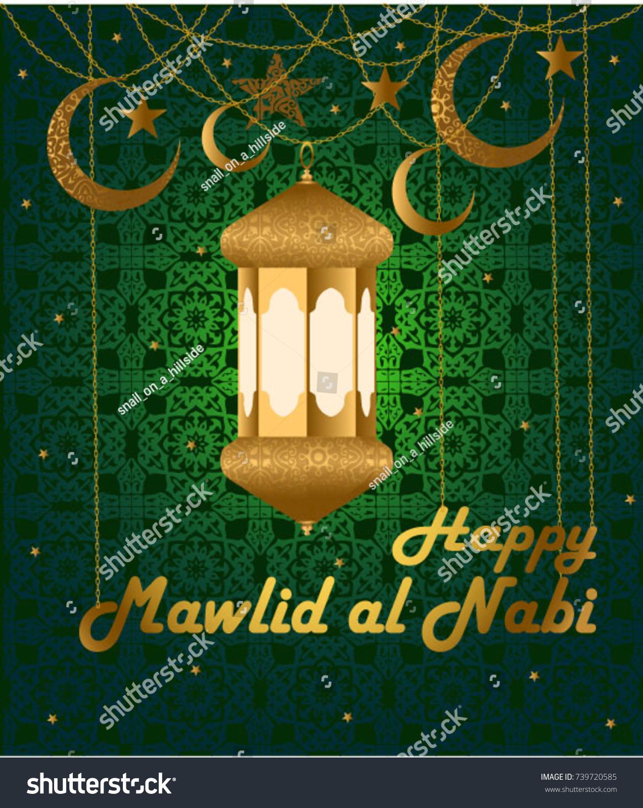 Greeting Card Islam Ramadan Birthday Prophet Stock Vector Royalty