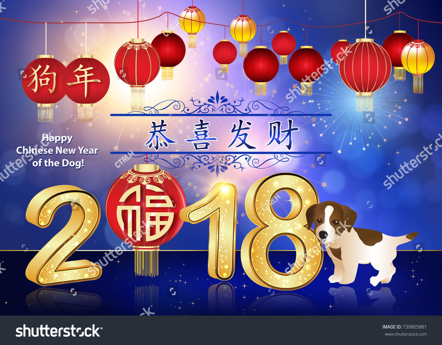 greeting card fir the chinese new year of the dog 2018 text translation congratulations
