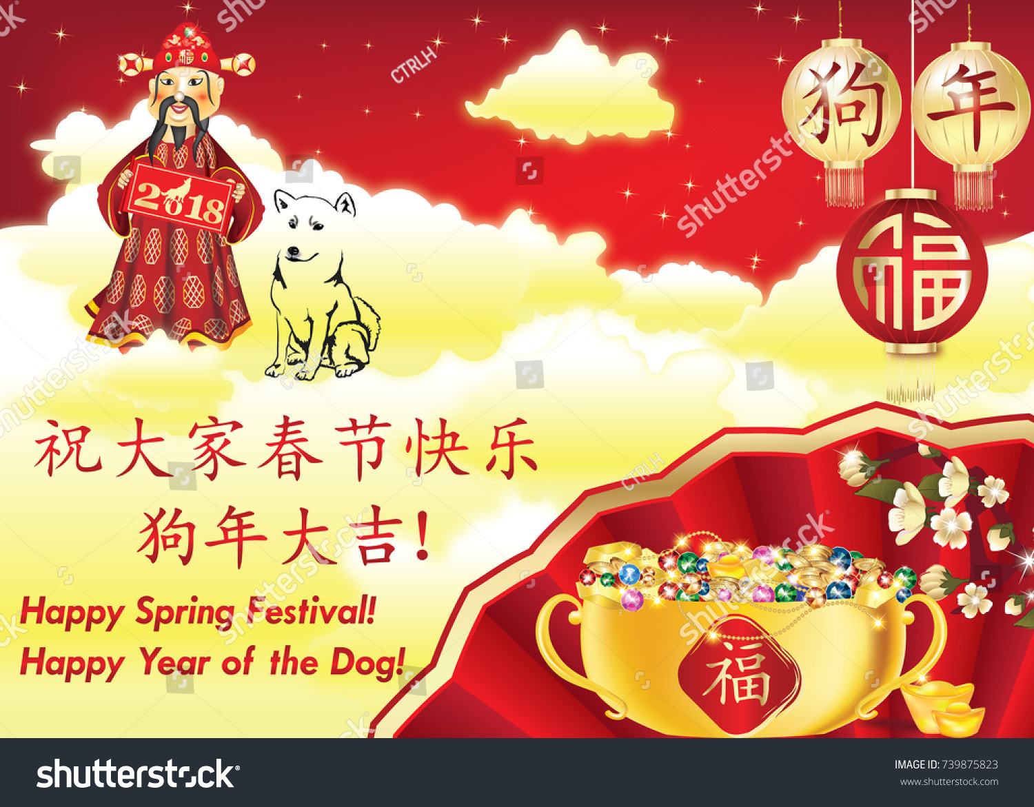Greeting card chinese new year dog stock illustration 739875823 greeting card for the chinese new year of the dog 2018 text happy spring m4hsunfo