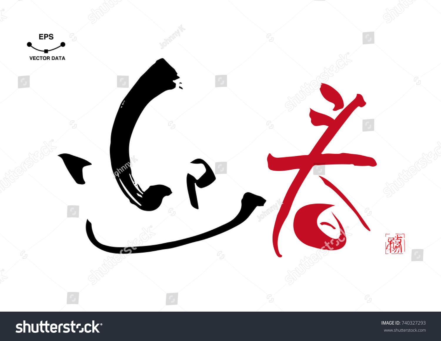 Japanese Calligraphy Big Text Translation New Stock Vector Royalty
